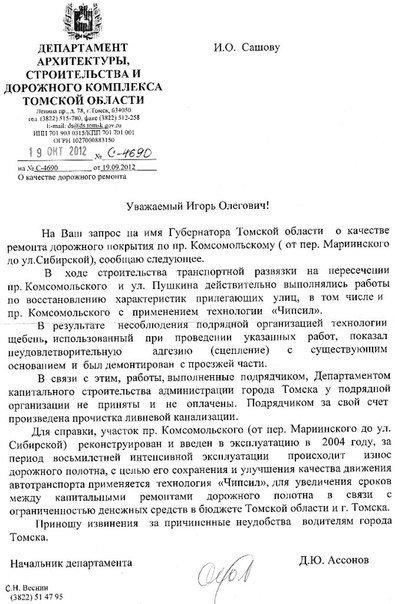 движения «Дороги Томска»