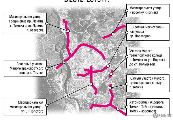 Мэр Томска презентовал измененный транспортный план города (схема) .