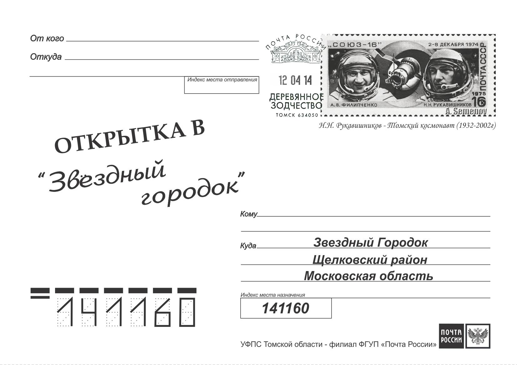 Как посылать почтовые открытки