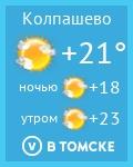 Прогноз погоды в Колпашево на 1 дней — Яндекс Погода