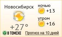 ПОГОДА в Томске