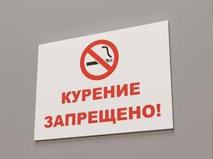 Завтра в кафе и ресторанах города стартует акция «Некурящий Томск»