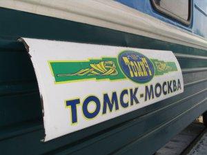 Фирменный поезд «Томич» отменять не будут