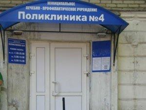 Ремонт нового здания поликлиники №4 проконтролирует специальная комиссия