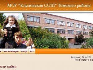 Сайт кисловской школы стал вторым в TOP-10 общероссийского рейтинга школьных сайтов