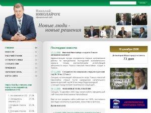 У Николайчука появился сайт