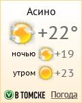 Погода в Асино