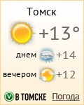 ПОГОДА в Томске